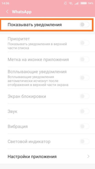 отключение уведомлений приложения на сяоми