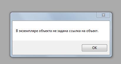 xiaomi В экземпляре объекта не задана ссылка на объект miflash