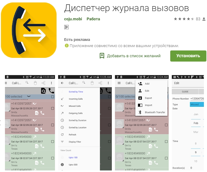 приложение Диспетчер журнала вызовов