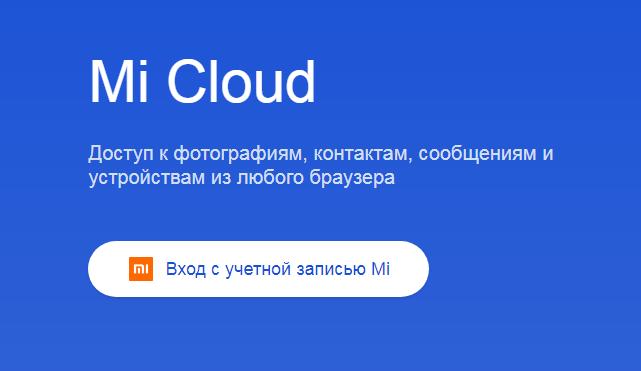вход в Mi Cloud