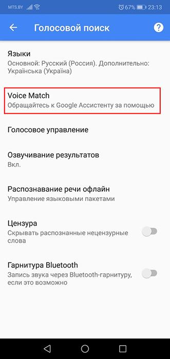 Voice Match в приложении гугл