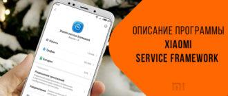 xiaomi service framework что это