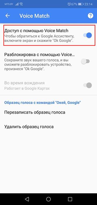 отключение голосового ассистента гугл