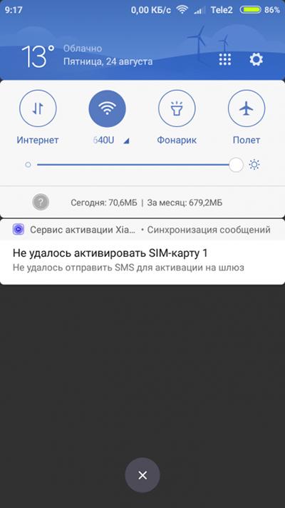 не активируется сим-карта на Xiaomi