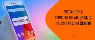 чистый андроид на xiaomi