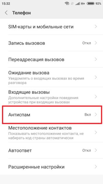 настройки антиспама на смартфоне сяоми