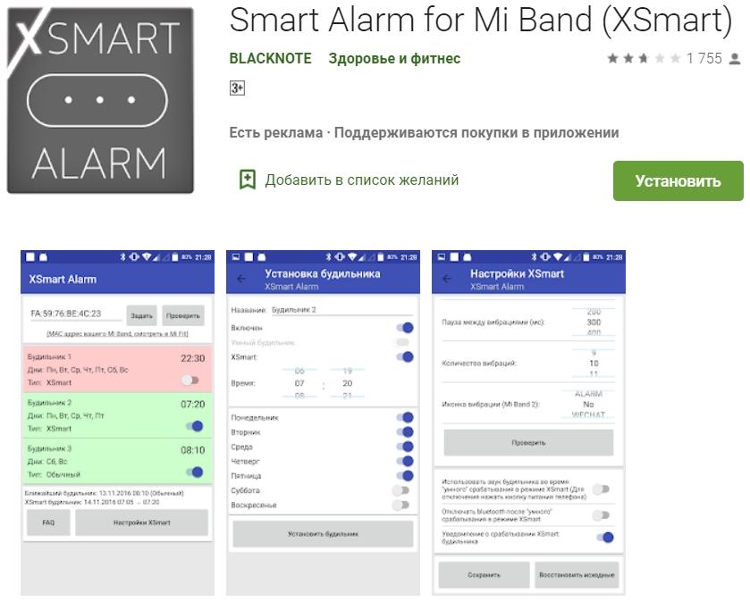 Smart Alarm for Mi Band (XSmart)