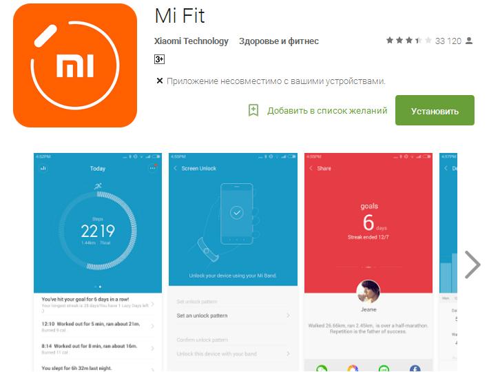 Список лучших приложений для Xiaomi Band в 2021 году
